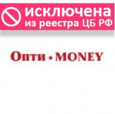 Взять заём в OptiMoney (Опти Money)
