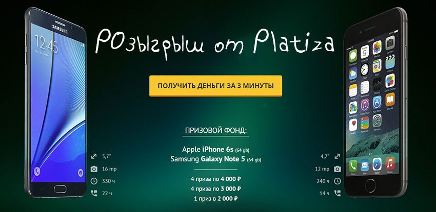 Apple iPhone или Samsung Galaxy Note 5 для победителей Platiza