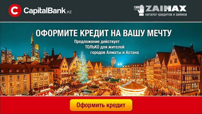 Общие условия выдачи кредита от Capital Bank Kazakhstan