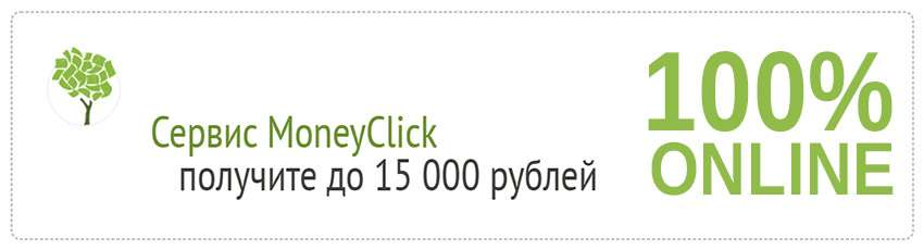 Заём в Money Click. Выдача 24 часа!
